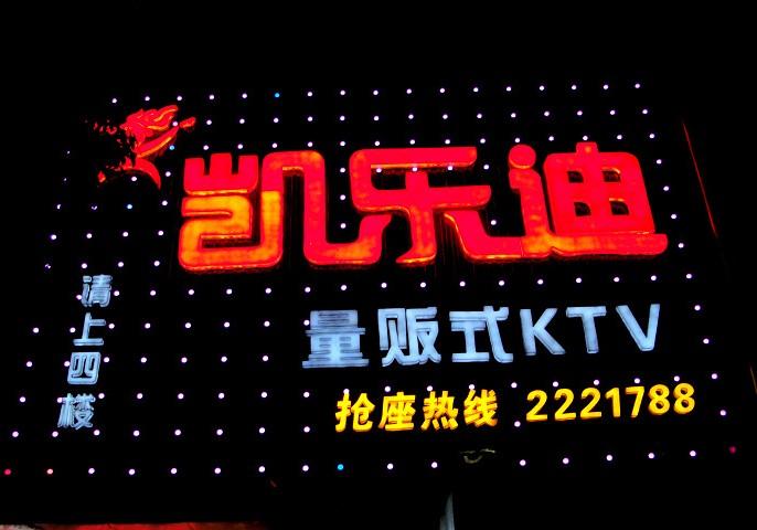 量贩KTV
